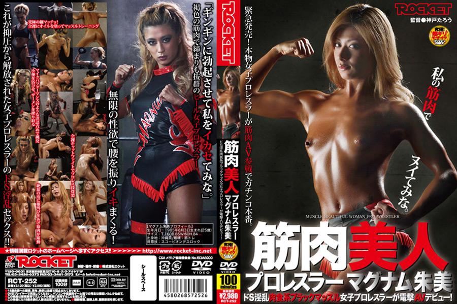 筋肉美人プロレスラー